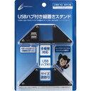 CYBER ・ USBハブ付きアジャスタブル縦置きスタンド ...