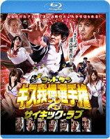 ゴッドタン キス我慢選手権 THE MOVIE 2 サイキック・ラブ【Blu-ray】