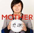 MOTHER 〜感謝〜 [ (V.A.) ]