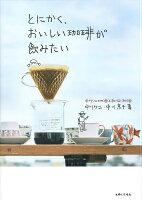 『とにかく、おいしい珈琲が飲みたい 中川ワニ珈琲とまかない珈琲 』の画像