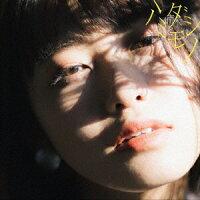 ハミダシモノ(初回生産限定盤 CD+Blu-ray)