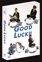 GOOD LUCK!! DVD-BOX [ 木村拓哉 ]