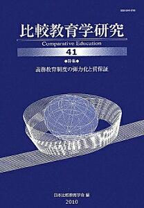 【送料無料】比較教育学研究(第41号)