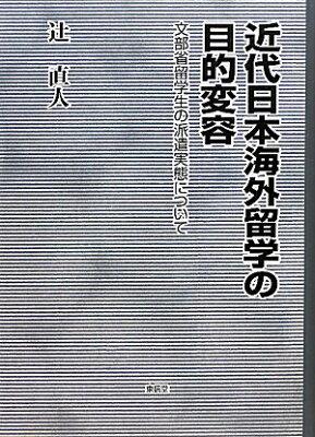 【送料無料】近代日本海外留学の目的変容