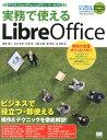 実務で使えるLibreOffice NPO法人OpenOffic...