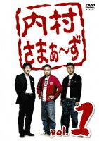 内村さまぁ〜ず vol.1