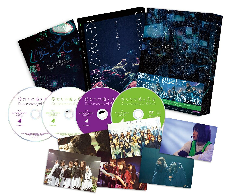 僕たちの嘘と真実 Documentary of 欅坂46 DVDコンプリートBOX (4 枚組)(完全生産限定盤)