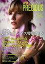 JAPAN PRECIOUS(No.89(Spring 20) ジュエ...