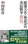 脱藩大名・林忠崇の戊辰戦争 徳川のために決起した男 (WAC BUNKO) [ 中村 彰彦 ]