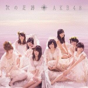 【送料無料】次の足跡(Type B) [ AKB48 ]
