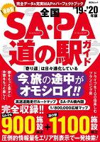 全国SA・PA道の駅ガイド('19-'20)