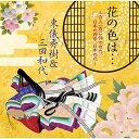 花の色は… 〜百人一首に詠われた日本の四季、日本の心〜 [ 東儀秀樹&三田和代 ]