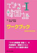 できる韓国語初級ワークブック(1)