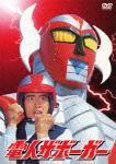 【送料無料】電人ザボーガー DVD-BOX