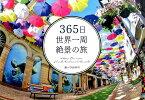 365日世界一周絶景の旅 [ TABIPPO ]