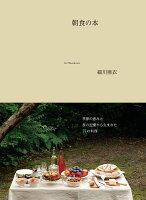 『朝食の本』の画像