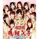 【送料無料】フライングゲット(通常盤Type-B CD+DVD)