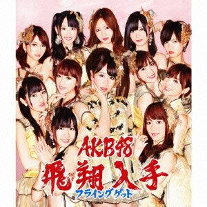 【楽天ブックスならいつでも送料無料】フライングゲット(通常盤Type-B CD+DVD) [ AKB48 ]
