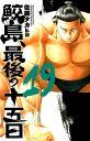 鮫島、最後の十五日(19) (少年チャンピオンコミックス) [ 佐藤タカヒロ ]