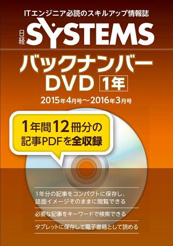 日経SYSTEMSバックナンバーDVD 2015年4月号〜2016年3月号 (<DVD-ROM>) [ 日経SYSTEMS ]