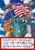 【バーゲン本】ぼくらのニューヨークへようこそートムとジェリーのたびのえほんアメリカ