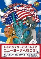 ぼくらのニューヨークへようこそートムとジェリーのたびのえほんアメリカ