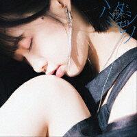 ハミダシモノ(初回生産限定盤 CD+フォトブック)