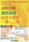 最短合格特別会員証券外務員一種・二種(2015年度版) 日本証券業協会「特別会員一種・二種外務員資格試験」 [ きんざい ]