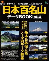 日本百名山データBOOK改訂版