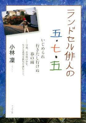 【楽天ブックス】ランドセル俳人の五・七・五 [ 小林凛 ]