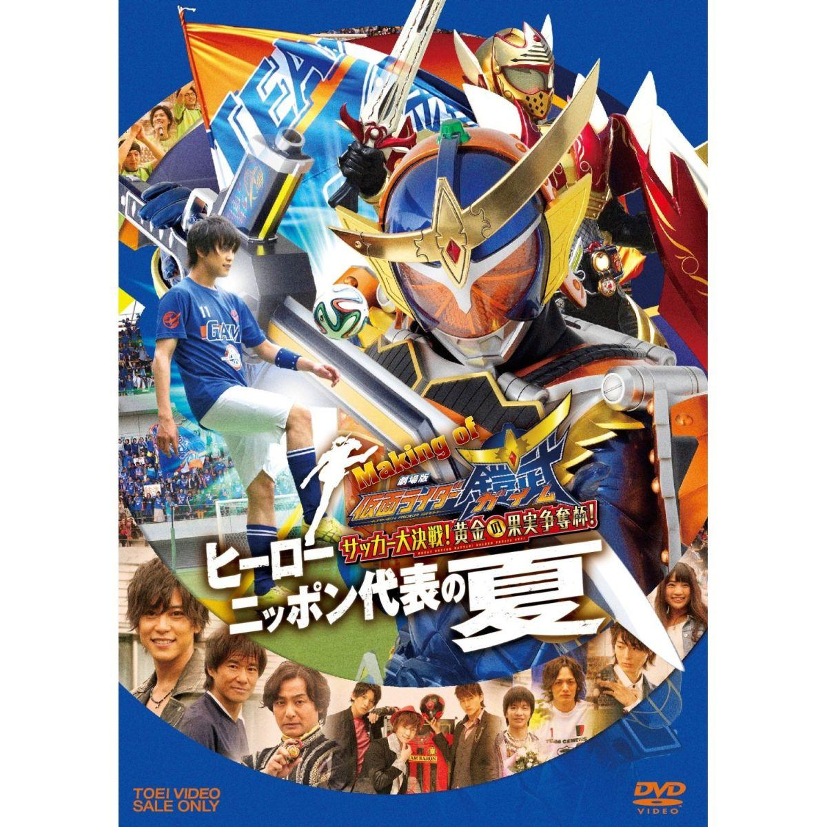 Kamen Rider gaim episode 1 ()