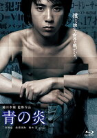 青の炎 【Blu-ray】