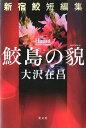 鮫島の貌 [大沢在昌]