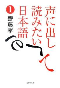 【送料無料】声に出して読みたい日本語(1) [ 斎藤孝 ]
