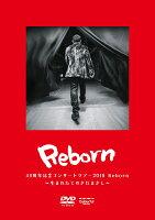 45周年記念コンサートツアー2018 Reborn 〜生まれたてのさだまさし〜