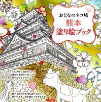 おとなのネコ旅 熊本 塗り絵ブック [ おとなのネコ旅編集室 ]