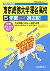 東京成徳大学深谷高等学校(平成30年度用) 5年間スーパー過去問 (声教の高校過去問シリーズ)
