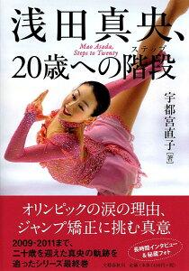 【送料無料】浅田真央、20歳への階段