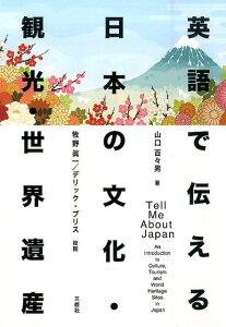 英語で伝える日本の文化・観光・世界遺産 山口百々男