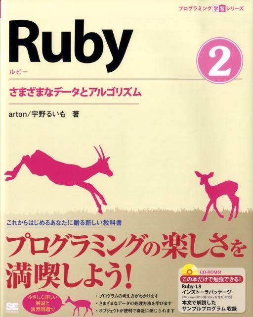 Ruby(2) さまざまなデータとアルゴリズム (プログラミング学習シリーズ) [ arton ]