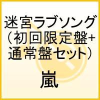 【送料無料】迷宮ラブソング【初回限定盤+通常盤セット】