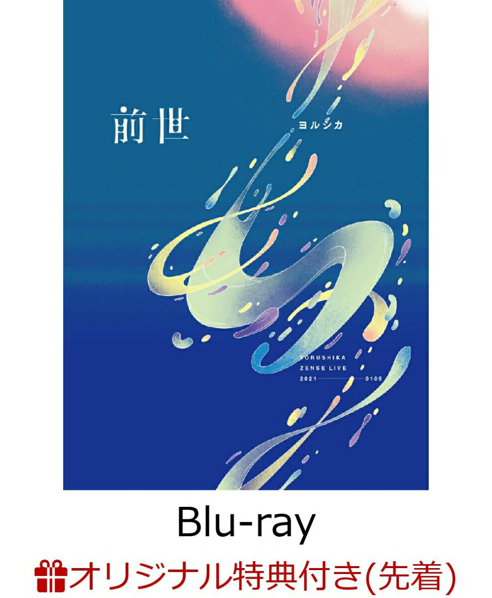 【楽天ブックス限定先着特典】ヨルシカ Live「前世」(Blu-ray初回限定盤)【Blu-ray】(A4クリアファイル)