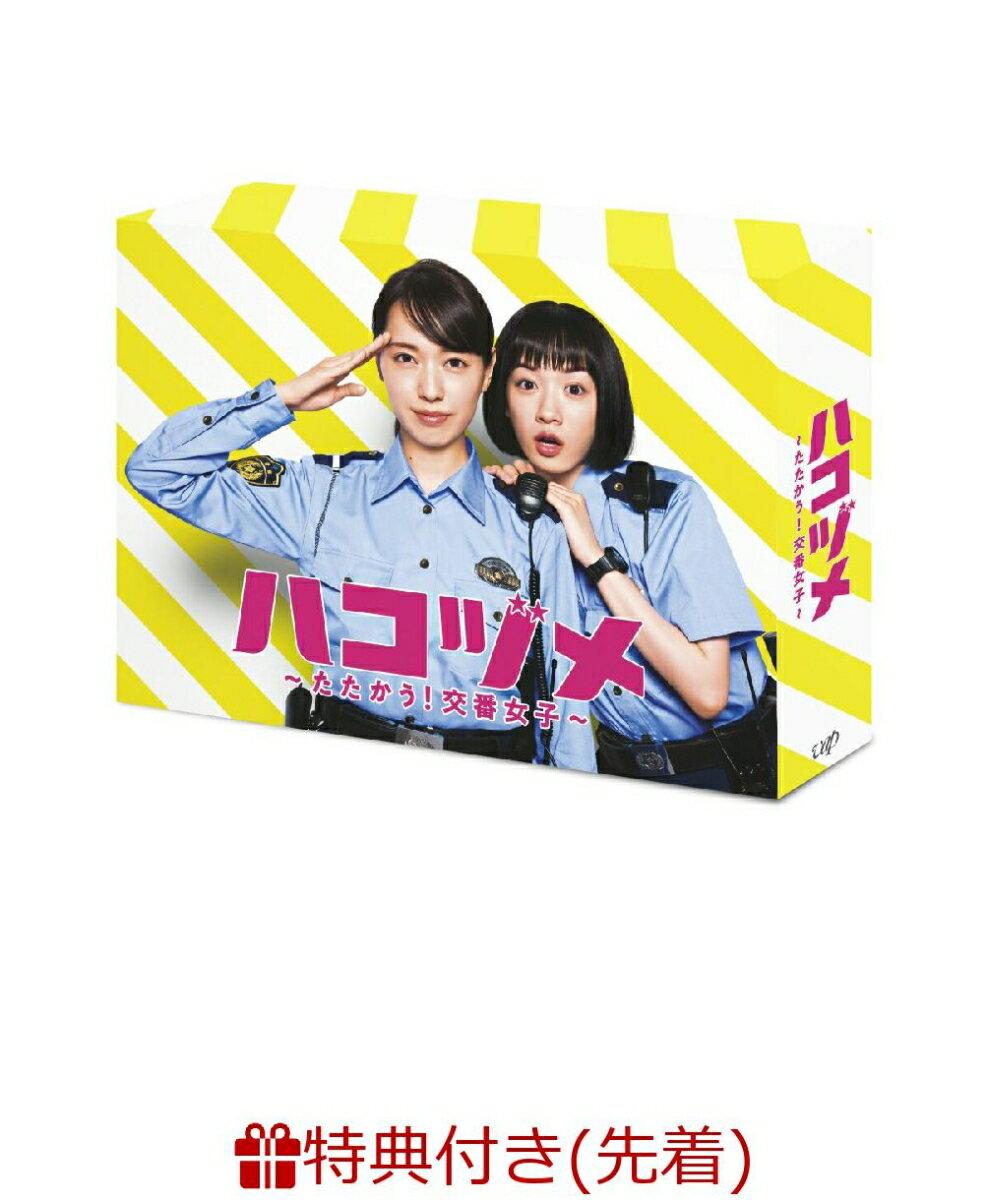 【先着特典】ハコヅメ〜たたかう!交番女子〜 DVD-BOX(ポストカード3枚セット)