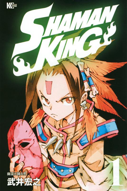 コミック, その他 SHAMAN KING1 KC