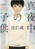 辻仁成『真夜中の子供』表紙