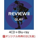 【楽天ブックス限定先着特典+楽天ブックス限定 オリジナル配送BOX】REVIEW II ~BEST OF GLAY~(4CD+Blu-ray) (レコード型コースター付き) [ GLAY ]