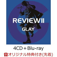 【楽天ブックス限定先着特典+楽天ブックス限定 オリジナル配送BOX】REVIEW II 〜BEST OF GLAY〜(4CD+Blu-ray) (レコード型コースター付き)