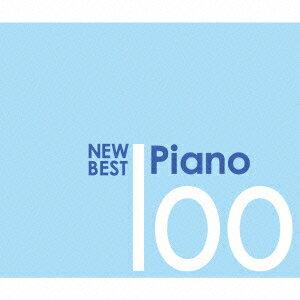【楽天ブックスならいつでも送料無料】ニュー・ベスト・ピアノ 100 [ (クラシック) ]