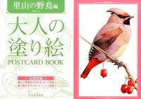 大人の塗り絵 POSTCARD BOOK 里山の野鳥編
