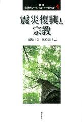【送料無料】叢書宗教とソーシャル・キャピタル(4) [ 櫻井義秀 ]
